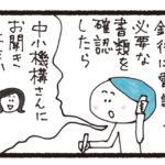 【マンガ】入ろう!小規模企業共済