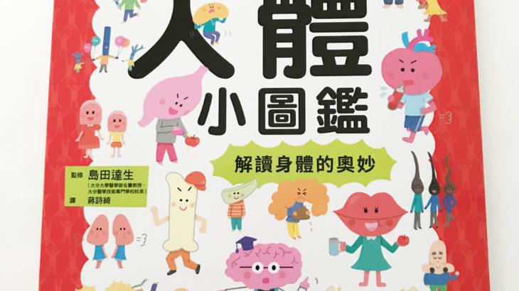 仕事『キャラクターでわかる人体』中国語版