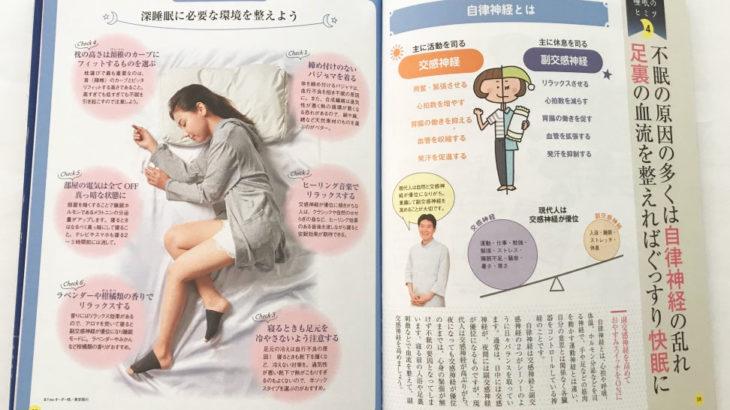 【仕事】福辻式! 遠赤指圧おやすみ靴下