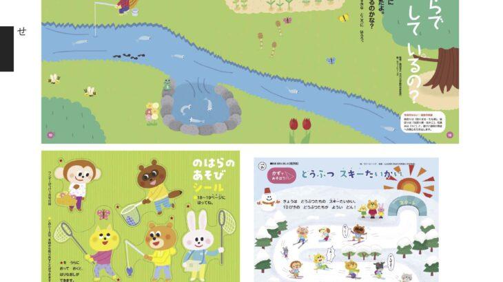 illustration FILE 掲載