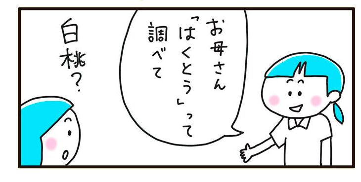 それより漢字を…